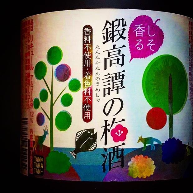 鍛高譚の梅酒_R