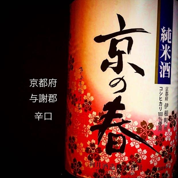 京の春_R
