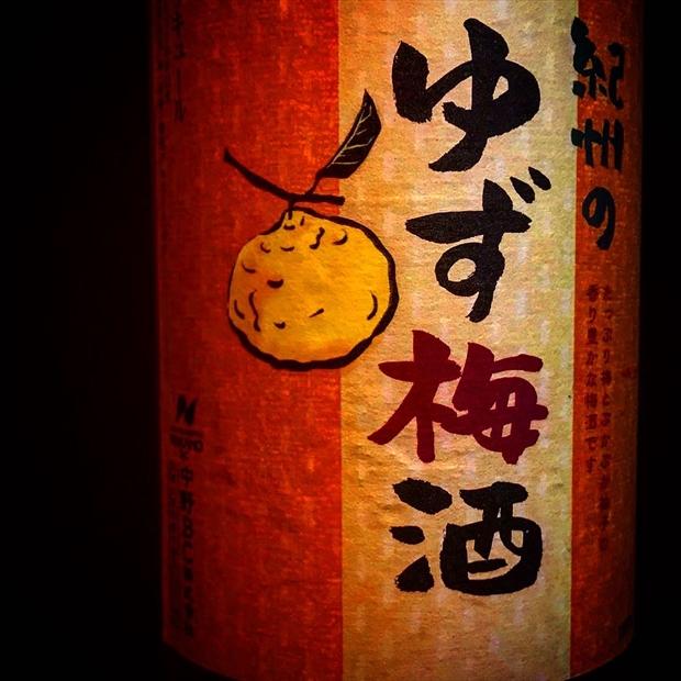 ゆず梅酒_R