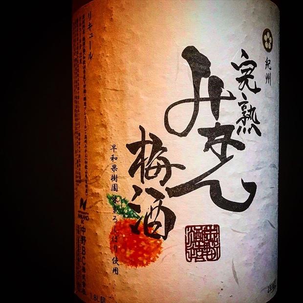 みかん梅酒_R