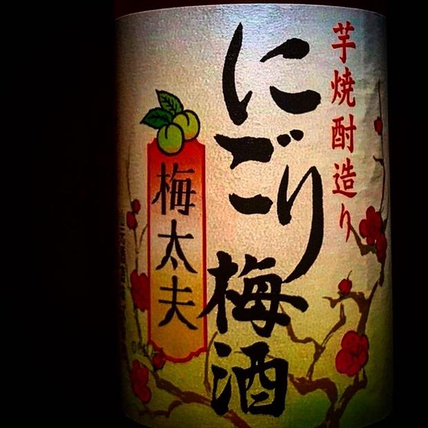 にごり梅酒_R