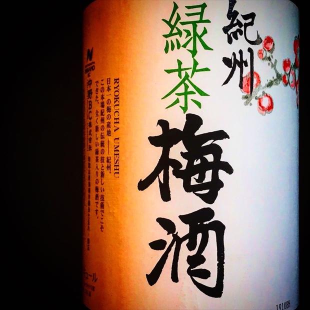 緑茶梅酒_R